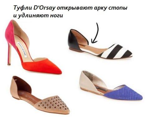 Туфли-дорси