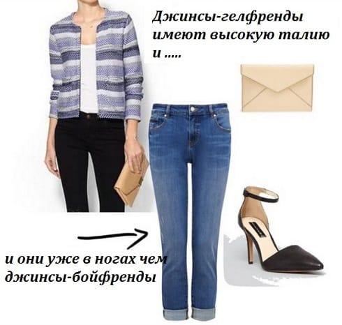 джинсы-гелфренды