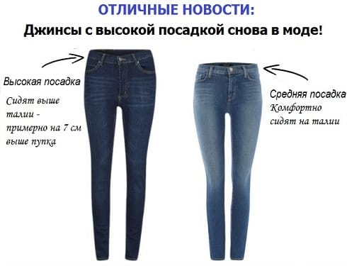 midrise-and-highrise-jeans